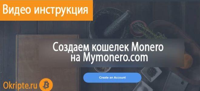 Создаем онлайн кошелек для Monero