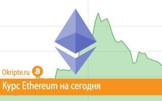 Курс Ethereum к рублю, доллару, евро и биткоину
