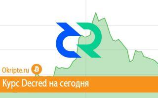 Курс Decred к рублю, доллару, евро и биткоину