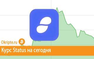 Курс Status к рублю, доллару, евро и биткоину