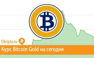 Курс Bitcoin Gold к рублю, доллару, евро и биткоину
