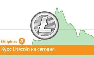 Курс Litecoin к рублю, доллару, евро и биткоину