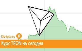 Курс Tron к рублю, доллару, евро и биткоину
