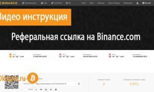Где найти реферальную ссылку на binance.com