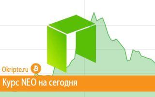 Курс NEO к рублю, доллару, евро и биткоину