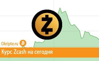 Курс Zcash к рублю, доллару, евро и биткоину