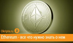 Криптовалюта Ethereum сегодня: как работает и какие преимущества имеет