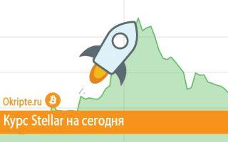 Курс Stellar к рублю, доллару, евро и биткоину