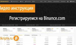Регистрация на бирже binance.com