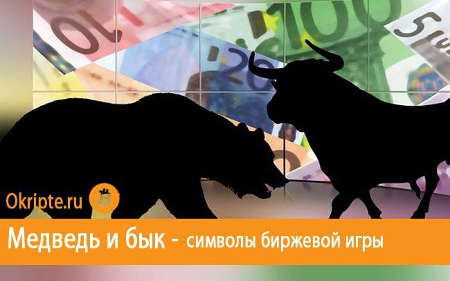 Медведь и бык