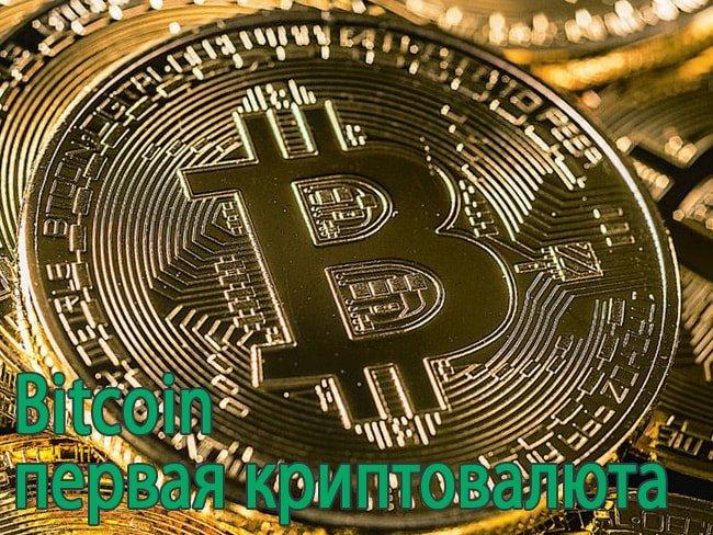 Первая криптовалюта