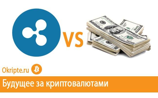 Будущее за криптовалютами