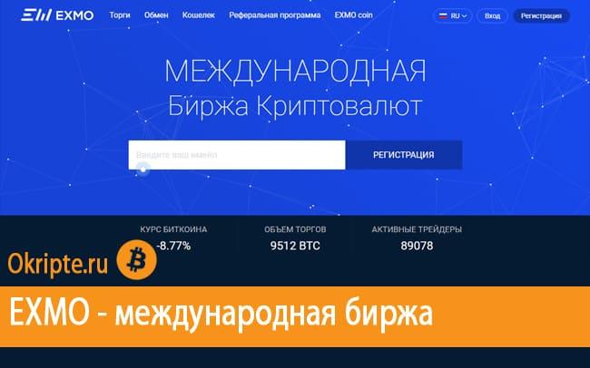 Международная биржа криптовалют