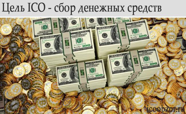 Цели ICO